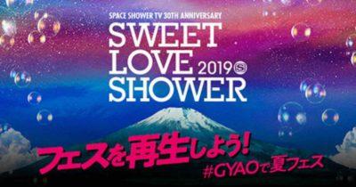 「SWEET LOVE SHOWER 2019」GYAO!での無料配信第1弾アーティスト発表