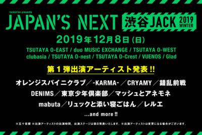 rockin'on主催のライブサーキットイベント「JAPAN'S NEXT 渋谷JACK 2019 WINTER」第1弾出演アーティスト発表
