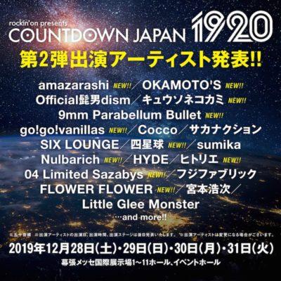 「COUNTDOWN JAPAN 19/20」第2弾発表で、OKAMOTO'S 、キュウソネコカミら10組追加
