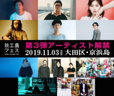 「鉄工島フェス2019」第3弾発表で∈Y∋、さかいゆう、佐藤千亜妃ら追加