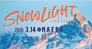 Snow Light Festival'20