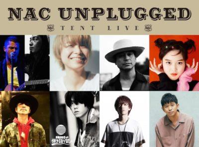 「New Acoustic Camp」アンプラグドライブ出演者発表で、片平里菜、渡辺俊美、Reiらが決定