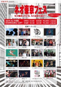 ネオ東京フェス