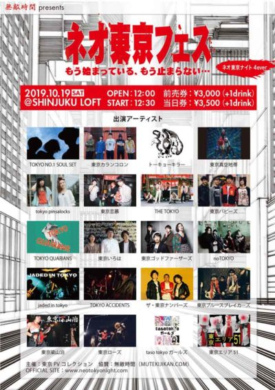 名前に東京が付くバンドが集結「ネオ東京フェス」新宿LOFTで10月19日開催