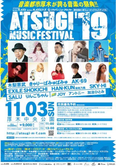 11月開催「あつぎミュージックフェスティバル」に木梨憲武、きゃりー、SALU、SKY-HIら出演決定