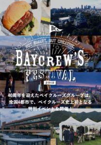 BAYCREW'S FESTIVAL