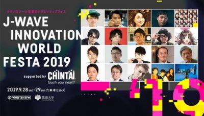 「J-WAVE INNOVATION WORLD FESTA 2019」に、パスピエ、キズナアイ、indigo la Endらがライブ出演&KREVA、古坂大魔王、中田敦彦、上原浩治らのトークも