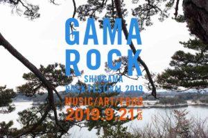 GAMA ROCK FESTIVAL