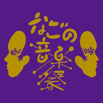 「あいちトリエンナーレ2019」音楽プログラムのクロージングイベントに、曽我部恵一、KAKATOら出演決定