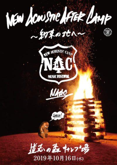 10月開催「New Acoustic After Camp」にLOW IQ 01、OAUら出演決定、10周年ニューアコのダイジェスト映像も公開