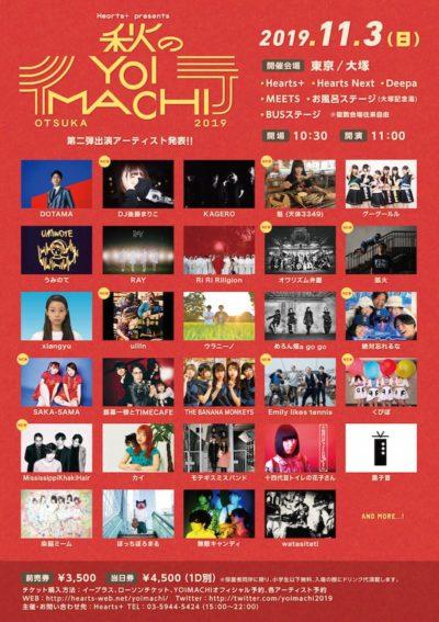 東京・大塚の街を舞台にしたサーキット・イベント「秋のYOIMACHI」第2弾発表でDJ後藤まりこ、狐火ら10組追加