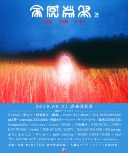十三月 presents 全感覚祭 19 -NEW AGE STEP-(大阪)