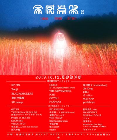 入場無料&投げ銭制「全感覚祭 19 –NEW AGE STEP–」第2弾発表で、幾何学模様、THE NOVEMBERS、Tohjiらが東京公演に追加