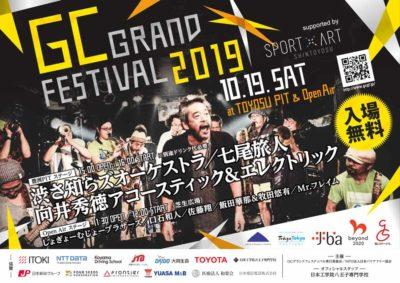 10月19日豊洲PIT開催「GCグランドフェスティバル2019」に渋さ知らズ、向井秀徳、七尾旅人ら出演