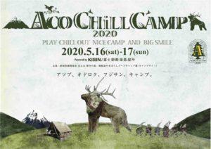 ACO CHiLL CAMP 2020