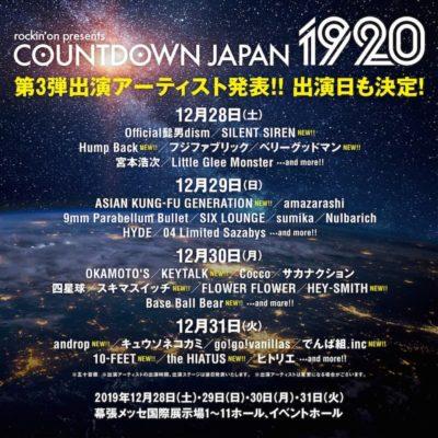 「COUNTDOWN JAPAN 19/20」第3弾発表で、アジカン、the HIATUS、でんぱ組.incら12組追加
