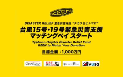 フットウェアブランド「KEEN」が台風15号・19号緊急災害支援マッチングペイを開始