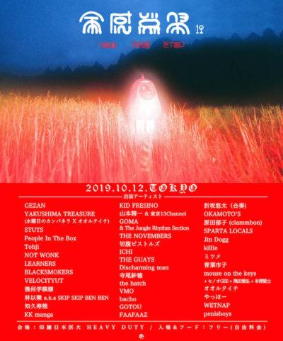 GEZAN主催「全感覚祭19 -NEW AGE STEP-」最終ラインナップ&タイムテーブル発表
