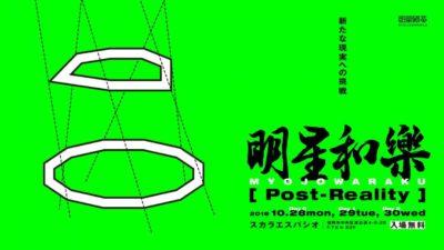 福岡発祥のクリエイティブとテクノロジーの祭典「明星和楽2019」10月29日(火)・30日(水)開催