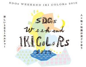 SDGs WEEKEND IKI COLORs
