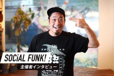 小さな変化に気づいてアクションを起こすきっかけを作る!「SOCiAL FUNK!」主催者 岡勇樹インタビュー
