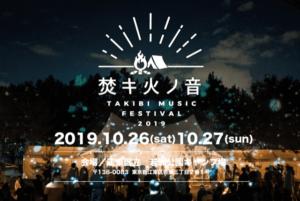 焚キ火ノ音-TAKIBI MUSIC FESTIVAL-