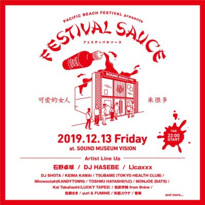 PACIFIC BEACH FESTIVAL presents「FESTIVAL SAUCE」第1弾発表で、石野 卓球、Licaxxxら15組