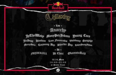 「Red Bull presents Chillaxing」フルライナップ発表で、JP THE WAVY、Taeyoung Boy、Shurkn Papら追加