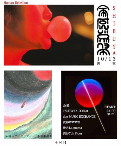 「SHIBUYA全感覚祭 – Human Rebellion –」10月13日(日)深夜に開催決定