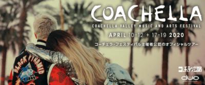 「コーチェラ・フェスティバル」日本発のオフィシャル・パッケージ・ツアーが今年も開催決定