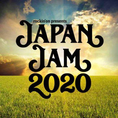 都市型野外フェス「JAPAN JAM 2020」チケットの抽選受付開始