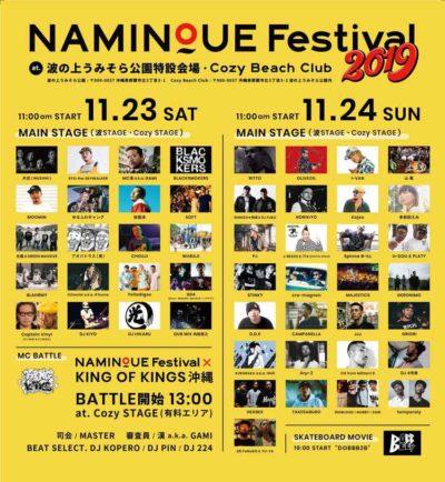 沖縄「波の上フェスティバル2019」最終発表でゆるふわギャング、JJJ、CAMPANELLAら追加