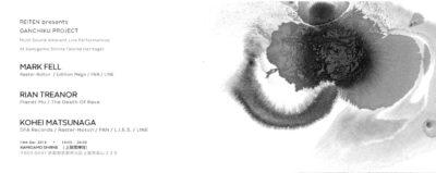 "Mark Fellが世界文化遺産の上賀茂神社でライブ「GANCHIKU PROJECT  ""Multi Sound Ambient Live Performances""」開催決定"