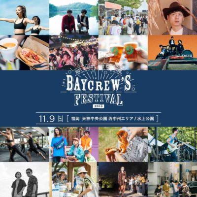 ベイクルーズが仕掛ける無料野外フェス「BAYCREW'S FES」福岡にDATS、Kan Sanoら6組出演決定