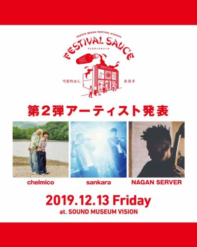 PACIFIC BEACH FESTIVAL presents「FESTIVAL SAUCE」第2弾発表でchelmico、sankaraら4組追加