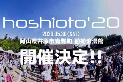 9回目を迎える岡山の野外フェスティバル「hoshioto'20」開催決定&昨年のアフタームービーも公開