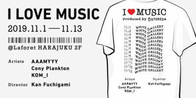 渕上寛による限定ショップ「I LOVE MUSIC」にて、AAAMYYY、コムアイ、ConyPlanktonのアイテムが登場