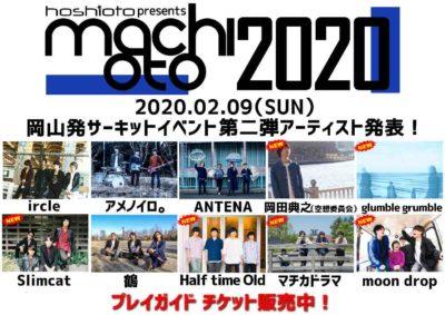 岡山発サーキットイベント「machioto2020」第2弾発表で岡田典之、Slimcatら6組追加