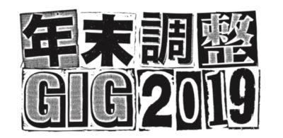 年末恒例イベント「年末調整GIG 2019」開催、第1弾発表でchelmico、TENDREら10組決定