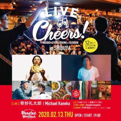渋谷のインドアフェス「LIVE Cheers in SHIBUYA」に奇妙礼太郎、Michael Kaneko出演決定