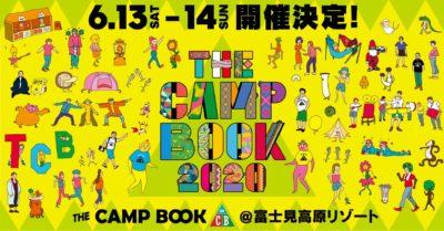 遊びの中から学ぶフェス「THE CAMP BOOK 2020」開催決定