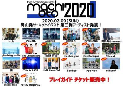 岡山発サーキットイベント「machioto2020」第3弾発表でUMEILO、EVERLONGら10組追加