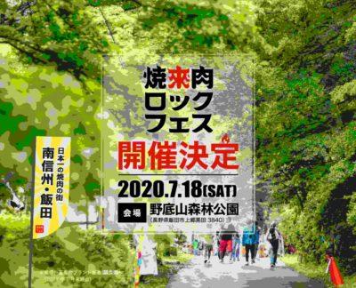 音楽と共に焼肉が楽しめる「焼來肉ロックフェス2020 in 南信州・飯田」開催決定