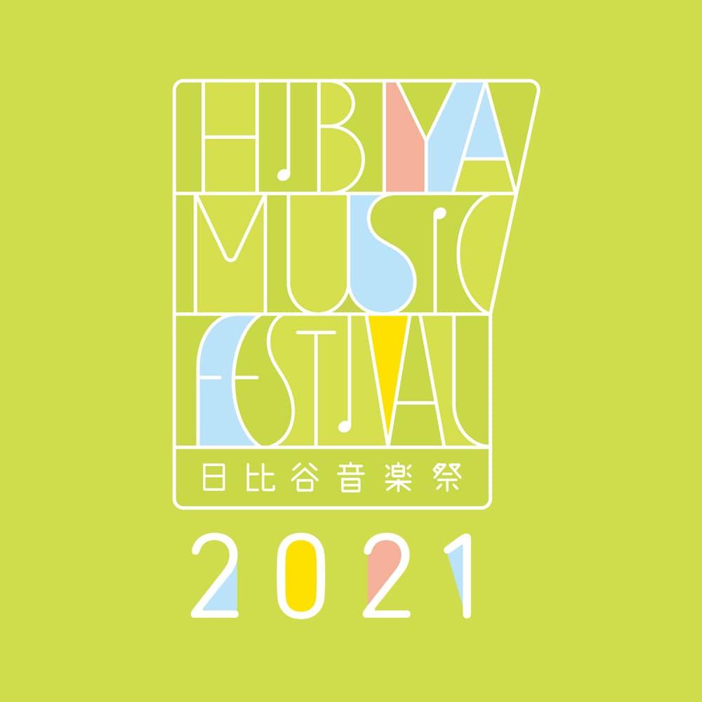 音楽 2021 葉 祭 加瀬 太郎
