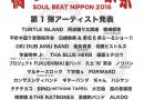 これぞ日本の祭り!「橋の下世界音楽祭」第一弾出演者発表!