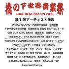 これぞ日本の祭り!「橋の下世界音楽祭」第1弾出演者発表
