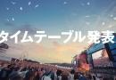 4日間の大トリはASIAN KUNG-FU GENERATION。「ROCK IN JAPAN FES.2016」のタイムテーブル発表。