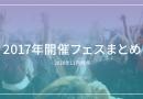 2017年開催のフェスまとめ【2016年11月時点】