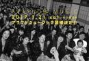 音楽と温泉を満喫できる大人の修学旅行「Arafudo Music '17」開催決定!