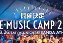 「みんなであそぶ」キャンプイン音楽フェス 「ONE Music Camp 2017 」開催決定! 先行特典付きチケット発売も